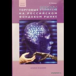 Чеботарев Юрий - Торговые Роботы На Российском Фондовом Рынке