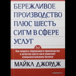 Джордж Майкл - Бережливое Производство Плюс Шесть Сигм В Сфере Услуг