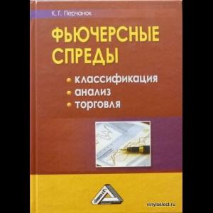 Перчанок Кирилл - Фьючерсные Спреды. Классификация, Анализ, Торговля