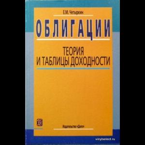 Четыркин Евгений - Облигации. Теория И Таблицы Доходности