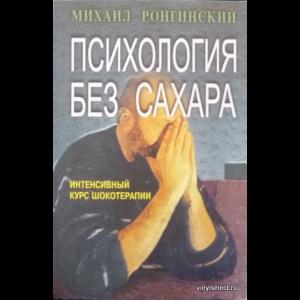 Ронгинский Михаил - Психология Без Сахара