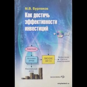Бурлаков Михаил - Как Достичь Эффективности Инвестиций (+ CD-ROM)