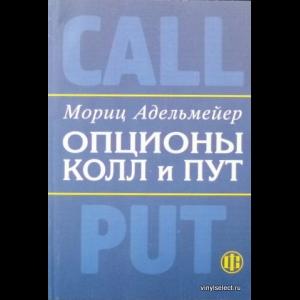 Мориц Адельмейер - Опционы КОЛЛ и ПУТ. Экономическое и Математическое Содержание Опционов