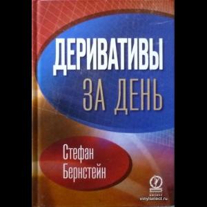 Бернстейн Стефан - Деривативы За День