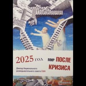 Павловский Глеб - Мир После Кризиса. 2025 год