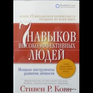Кови Стивен Р.  - Семь Навыков Высокоэффективных Людей
