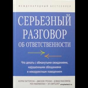 Джозеф Гренни, Кэрри Паттерсон, Дэвид Максфилд - Серьезный Разговор Об Ответственности