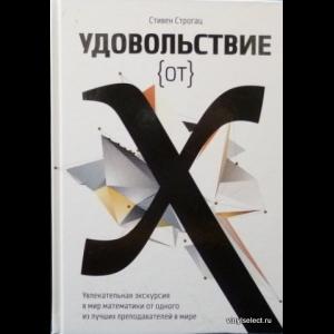 Строгац Стивен - Удовольствие От Х. Увлекательная Экскурсия В Мир Математики