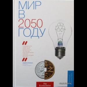 Джон Эндрюс, Дэниел Франклин - Мир в 2050 году
