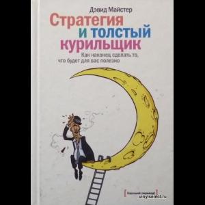 Майстер Дэвид - Стратегия И Толстый Курильщик
