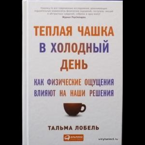 Лобель Тальма  - Теплая Чашка В Холодный День