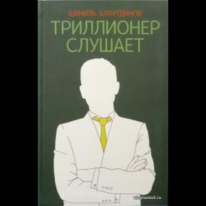 Аляутдинов Шамиль - Триллионер Слушает