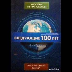 Фридман Джордж - Следующие 100 Лет: Прогноз Событий XXI века