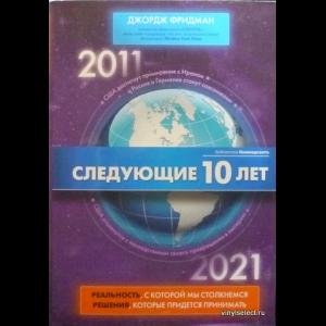 Фридман Джордж - Следующие 10 лет. 2011-2021