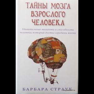 Страук Барбара - Тайны Мозга Взрослого Человека