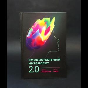 Тревис Бредберри, Джин Гривз - Эмоциональный Интеллект 2.0