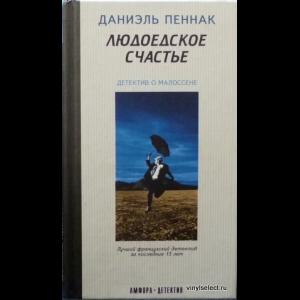 Даниель Пеннак - Людоедское Счастье