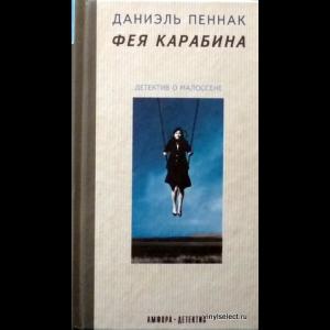Даниель Пеннак - Фея Карабина