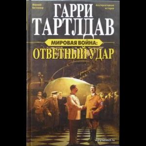 Гарри Тартлдав - Мировая Война. Ответный Удар