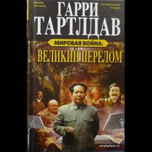 Гарри Тартлдав - Великий Перелом