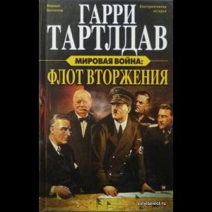 Гарри Тартлдав - Мировая Война. Флот Вторжения