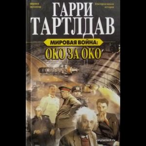 Гарри Тартлдав - Мировая Война. Око За Око