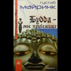 Густав Майринк - Будда - Мое Прибежище