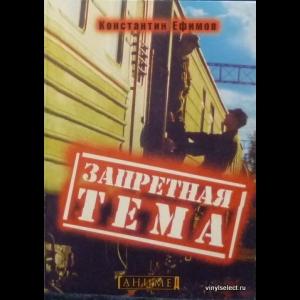Ефимов Константин - Запретная Тема