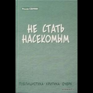 Сенчин Роман - Не Стать Насекомым. Публицистика. Критика. Очерк
