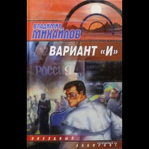 Михайлов Владимир - Вариант 'И'