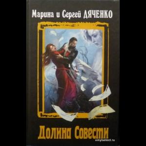 Марина Дяченко, Сергей Дяченко - Долина Совести