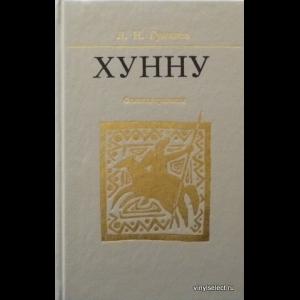 Гумилев Лев - Хунну. Степная Трилогия