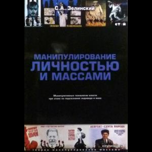 Зелинский Сергей - Манипулирование Личностью И Массами