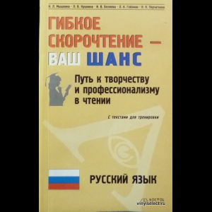 Н. Мышкина, Л. Кушнина, Л. Гейхман - Гибкое Скорочтение - Ваш Шанс. Русский Язык