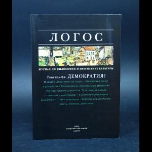 Авторский коллектив - Логос№2(42), 2004