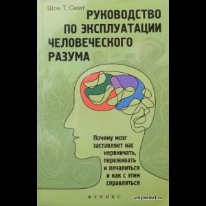 Шон Т. Смит - Руководство По Эксплуатации Человеческого Разума