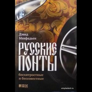 Макфадьен Дэвид - Русские Понты. Бесхитростные И Бессовестные
