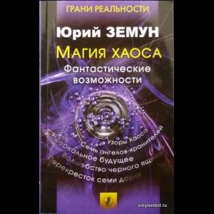 Земун Юрий - Магия Хаоса. Фантастические Возможности
