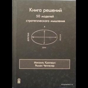 Микаэль Крогерус, Роман Чеппелер - Книга Решений. 50 Моделей Стратегического Мышления