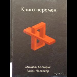 Микаэль Крогерус, Роман Чеппелер - Книга Перемен