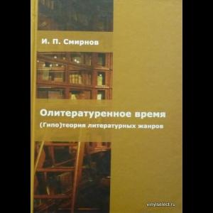 Смирнов Игорь - Олитературенное Время. (Гипо) теория Литературных Жанров