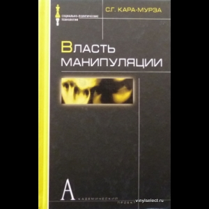 Кара-Мурза Сергей - Власть Манипуляции