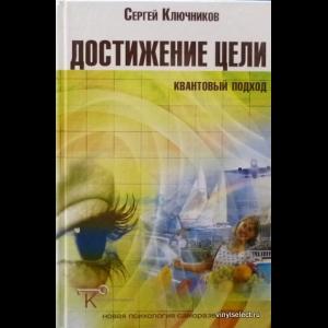 Ключников Сергей - Достижение Цели. Квантовый Подход