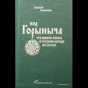 Панюшкин Валерий - Код Горыныча. Что Можно Узнать О Русском Народе Из Сказок