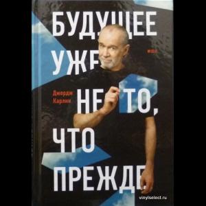 Джордж Карлин - Будущее Уже Не То, Что Прежде
