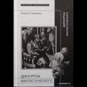 Лахманн Рената - Дискурсы Фантастического