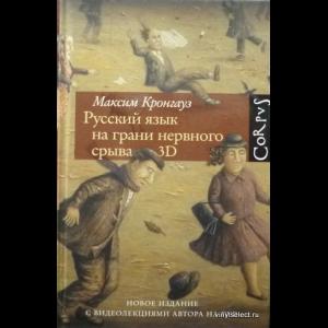 Кронгауз Максим - Русский Язык На Грани Нервного Срыва. 3D (+ CD-ROM)