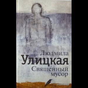 Улицкая Людмила - Священный Мусор