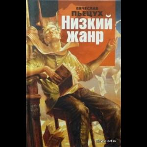 Пьецух Вячеслав - Низкий Жанр