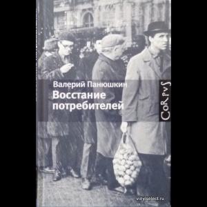 Панюшкин Валерий - Восстание Потребителей
